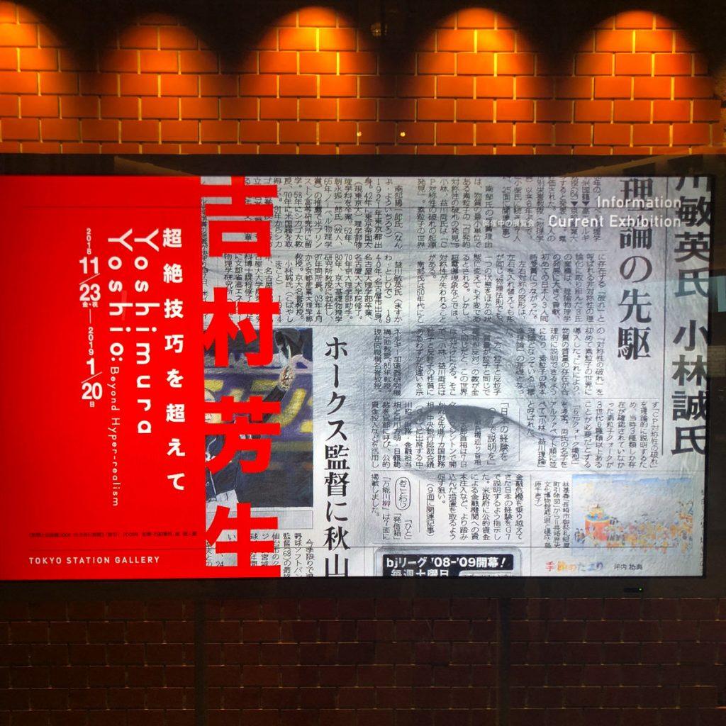 吉村芳生の画像 p1_17