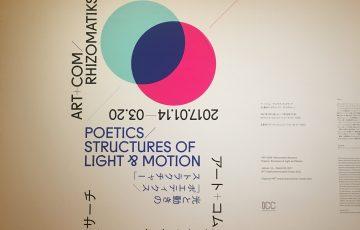 アート+コム/ライゾマティクスリサーチ『光と動きの「ポエティクス/ストラクチャー」