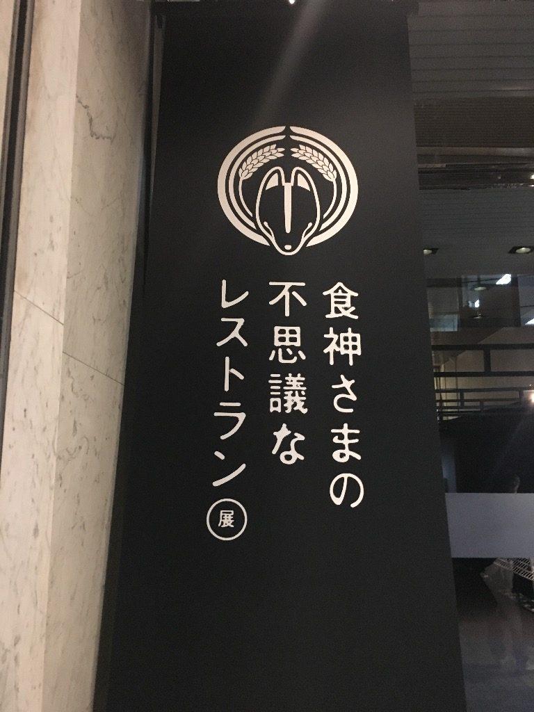 食神さまの不思議なレストラン