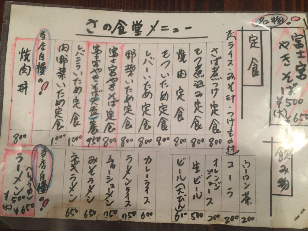 さの食堂、富士宮やきそば