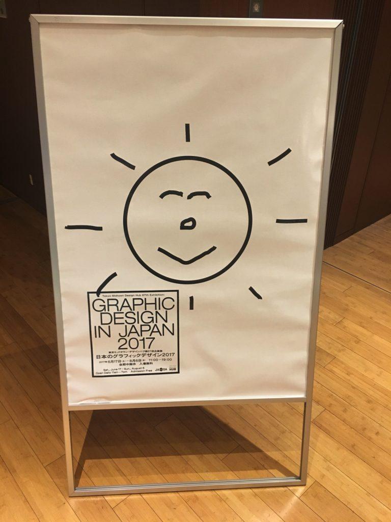 日本のグラフィックデザイン2017