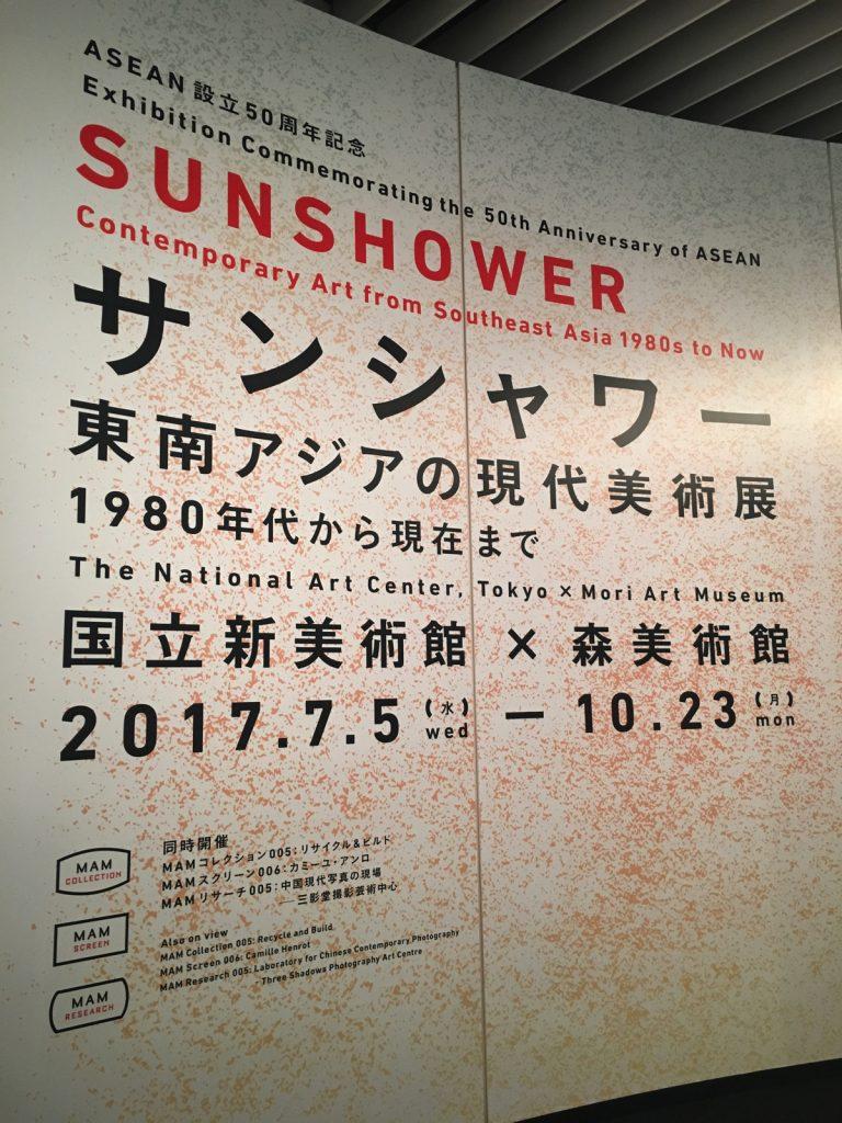 サンシャワー