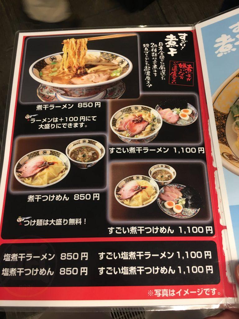 すごい煮干ラーメン 名古屋驛麺通り店