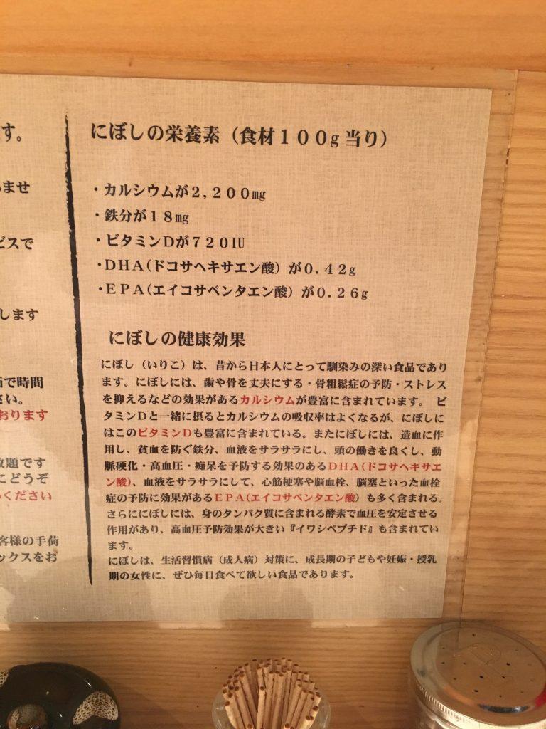 にぼしらーめん88