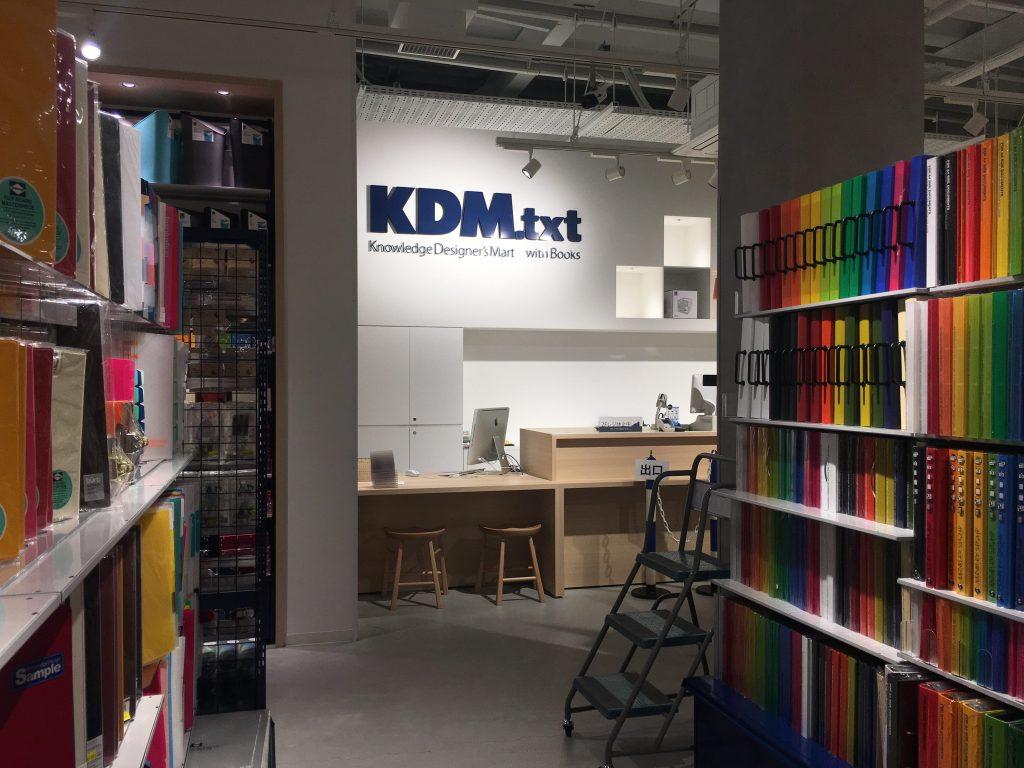 KDM.txt守山