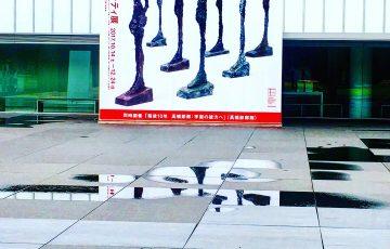 ジャコメッティ展@豊田市美術館
