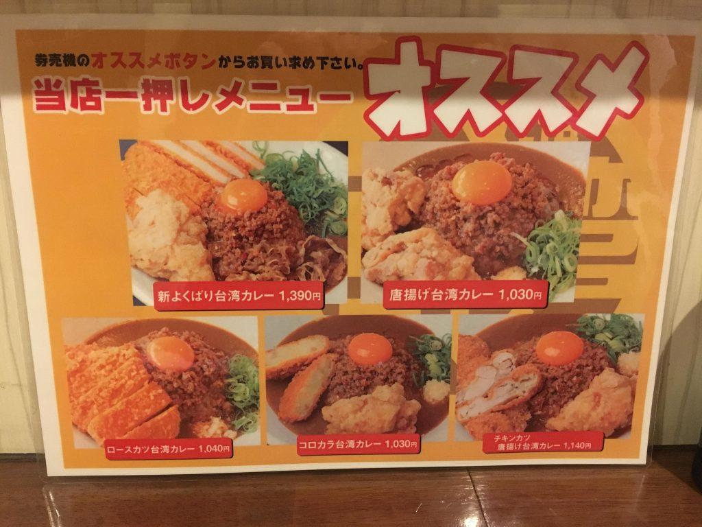 台湾カレー犬山店