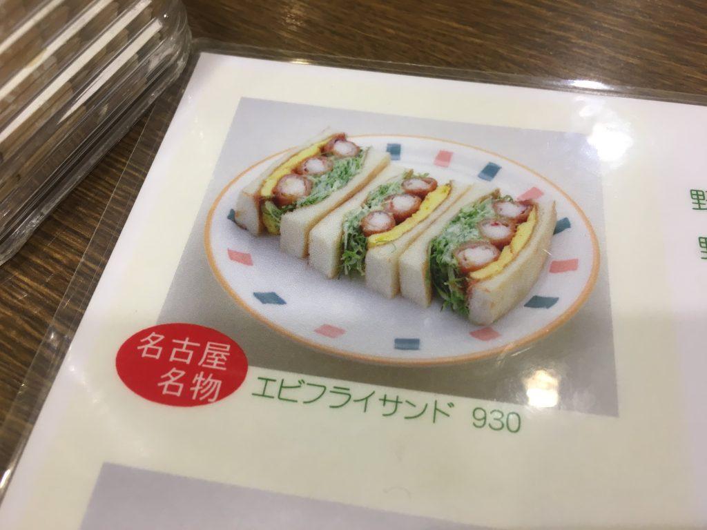 コンパル栄西店・エビフライサンド