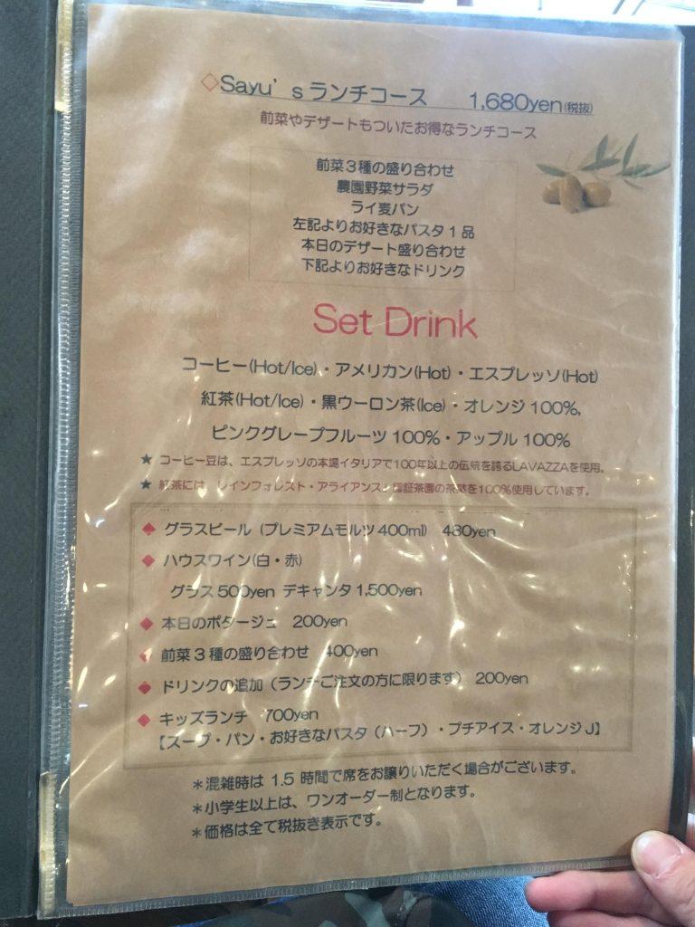Le Cafe&Dining Sayu