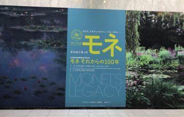 モネ展「モネ、それからの100年」@名古屋市美術館