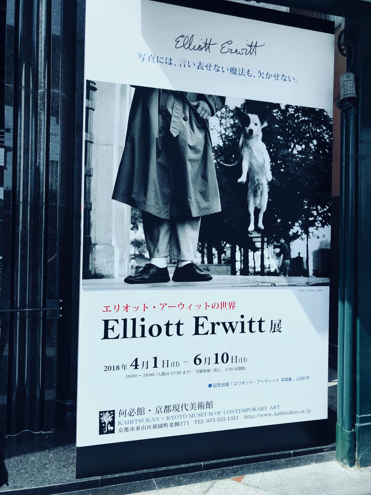 日常はこんなにも美しい:エリオット・アーウィット展@何必館 京都 ...
