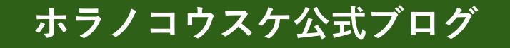 ホラノコウスケ公式ブログ