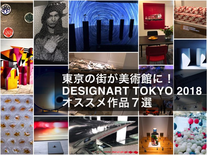 designart tokyo2018デザイナート