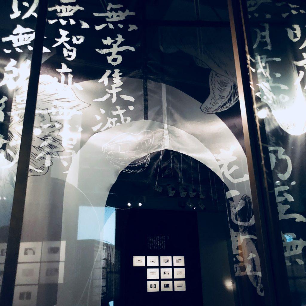 横尾忠則 幻花幻想幻画譚 1974-1975