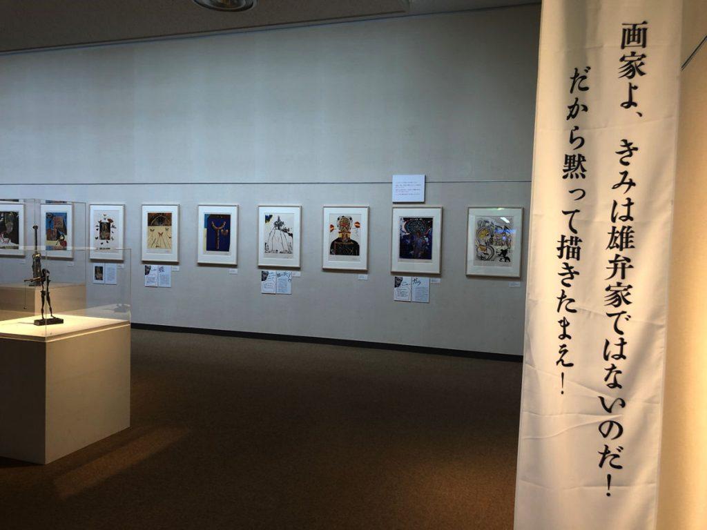 「天才ダリの版画展」@おかざき世界子ども美術博物館、岡崎