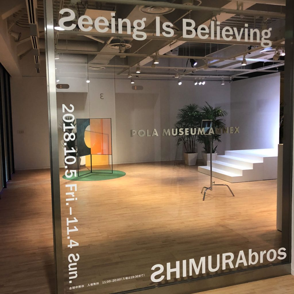SHIMURAbros 「Seeing Is Believing 見ることは信じること」