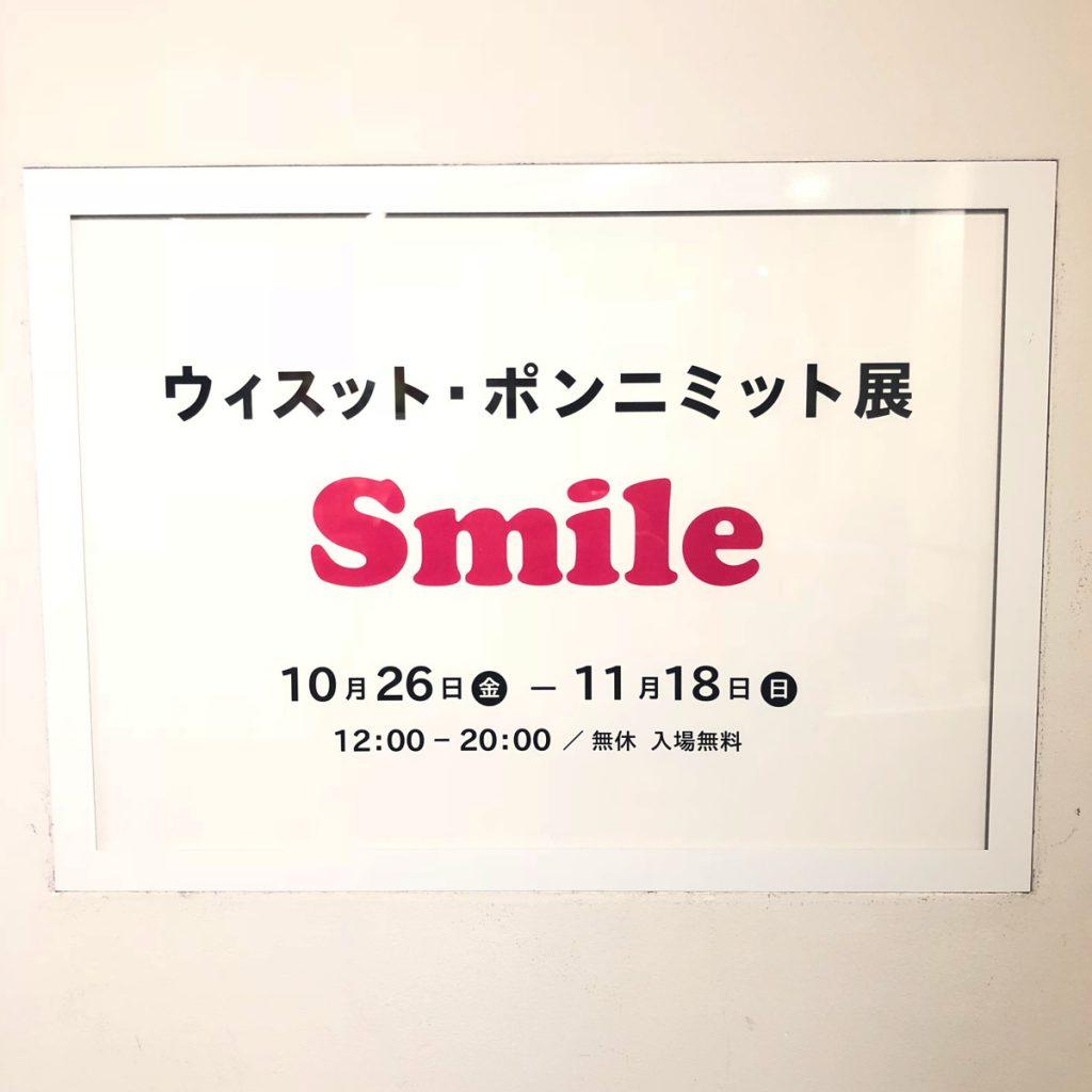 ウィスット・ポンニミット「Smile」