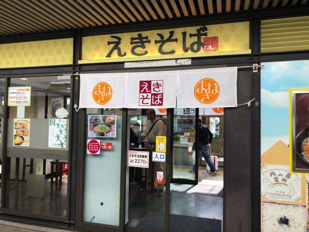姫路駅えきそば