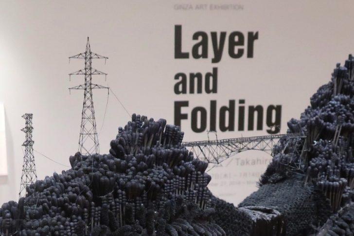 岩崎貴宏「Layer and Folding」 | 銀座 蔦屋書店