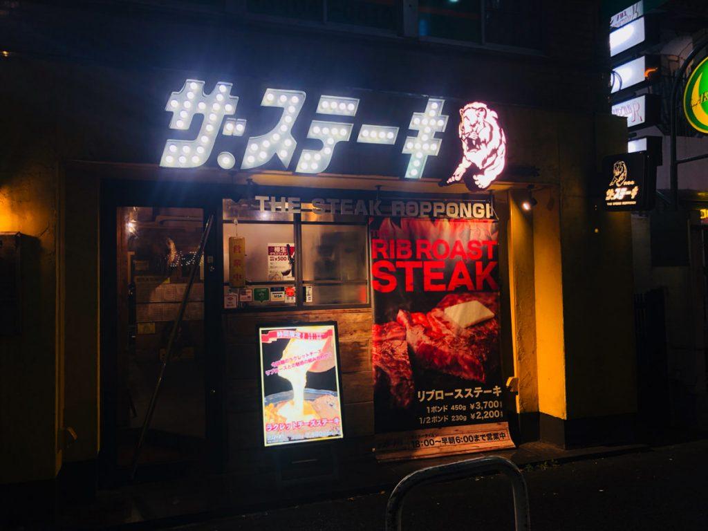 ザ・ステーキ六本木