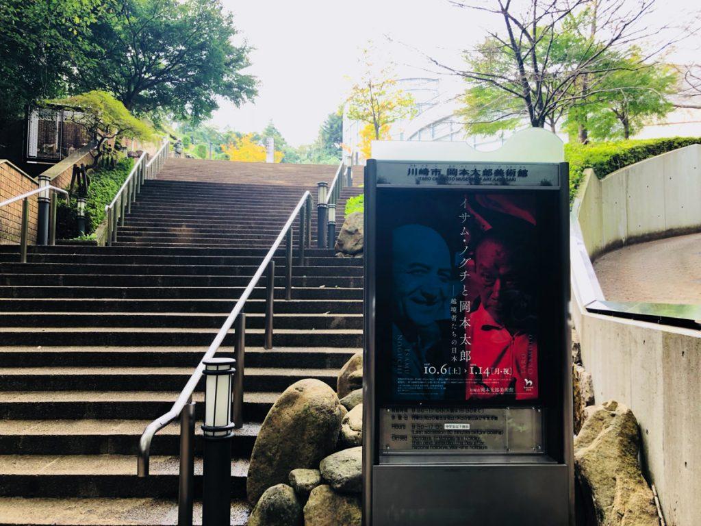 イサム・ノグチと岡本太郎 ―越境者たちの日本@川崎市岡本太郎美術館