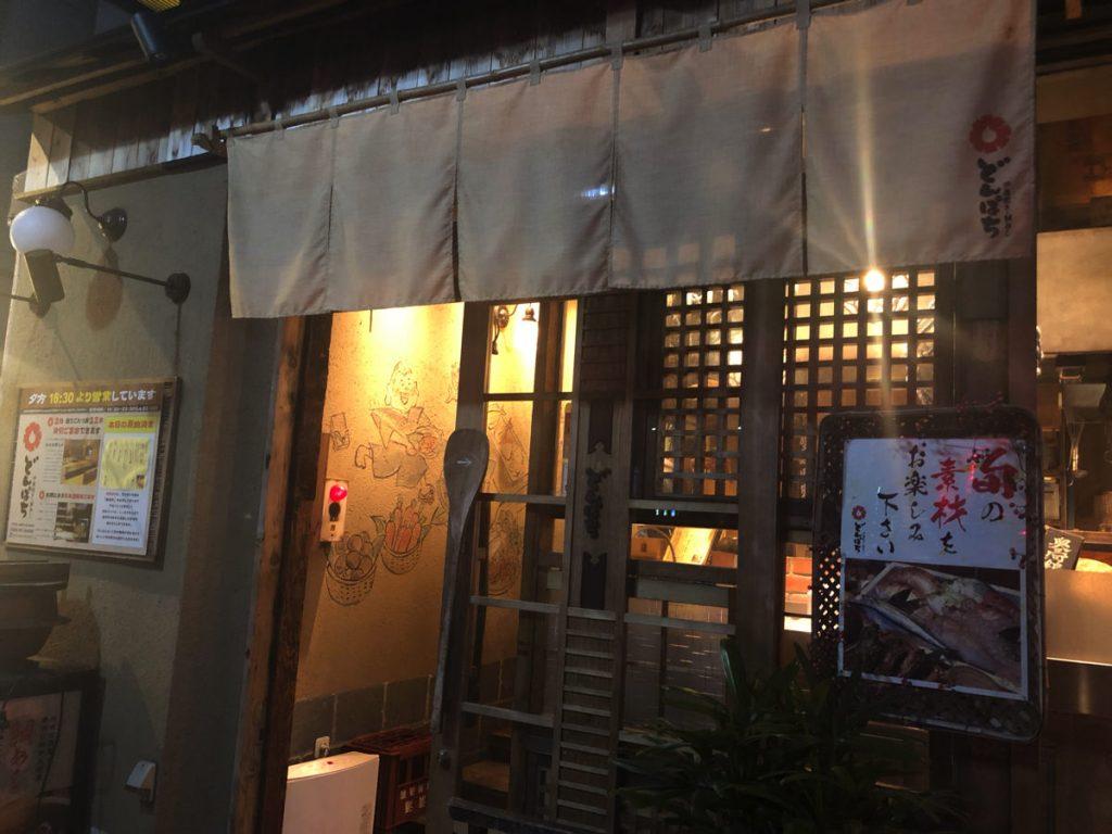新安城駅 炉端焼きどんぱち 美味しい居酒屋、飲み屋