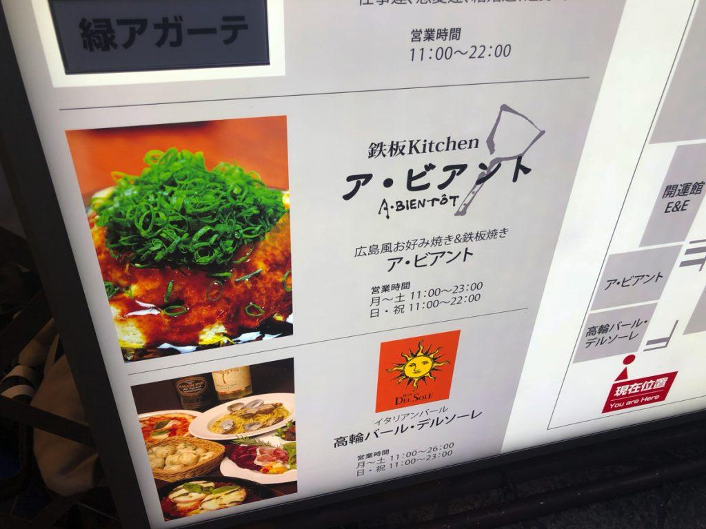 ア・ビアント ウィング高輪店、品川駅のハンバーグ・お好み焼き