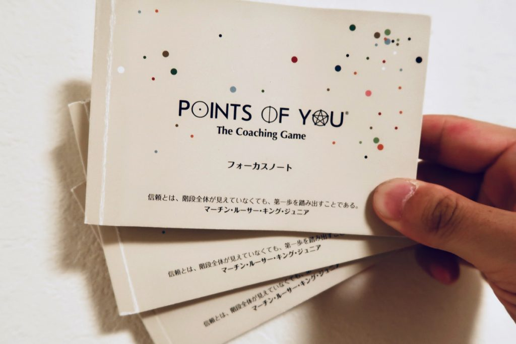 POINTS OF YOU®フォーカスノート