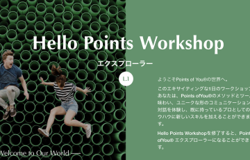 Points of You L1「Hello Points Workshop」