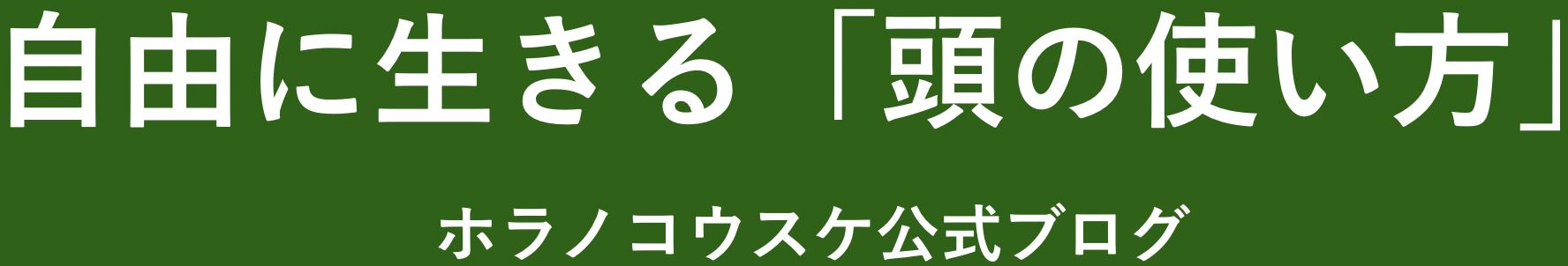 自由に生きる「頭の使い方」ホラノコウスケ公式ブログ