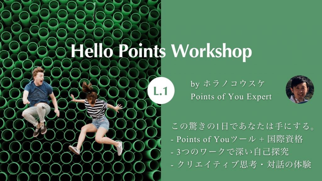 Points of You L1
