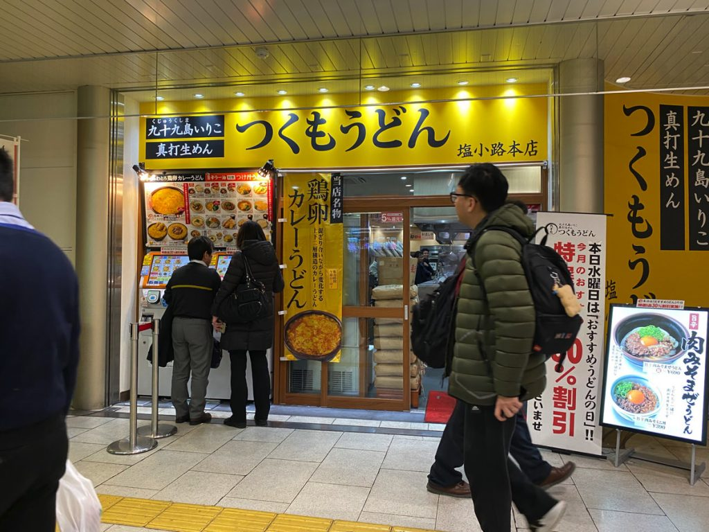 カレーうどん京都つくもうどん