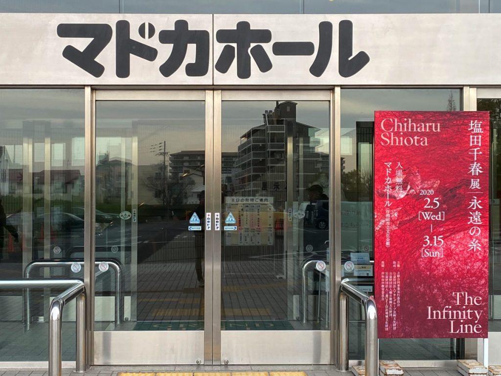 塩田千春展『永遠の糸 The Infinity Line』大阪府岸和田市