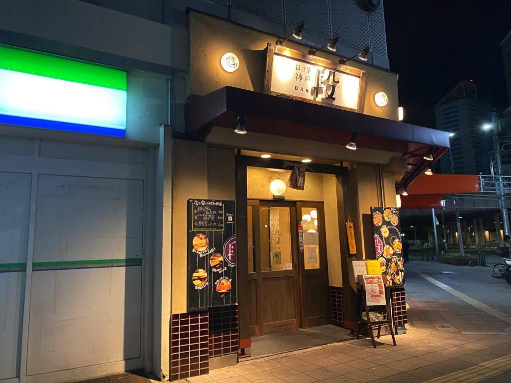 神戸駅すぐの美味しい創作和食居酒屋の段