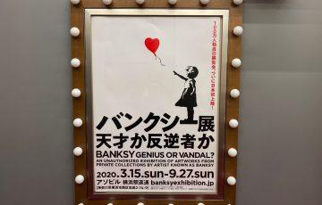 バンクシー展 天才か反逆者かbanksy