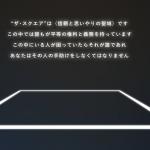 オススメのアート映画『ザ・スクエア 思いやりの聖域』