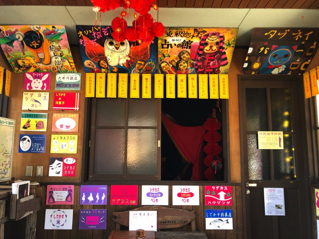 「UNMANNED」無人駅の芸術祭/大井川