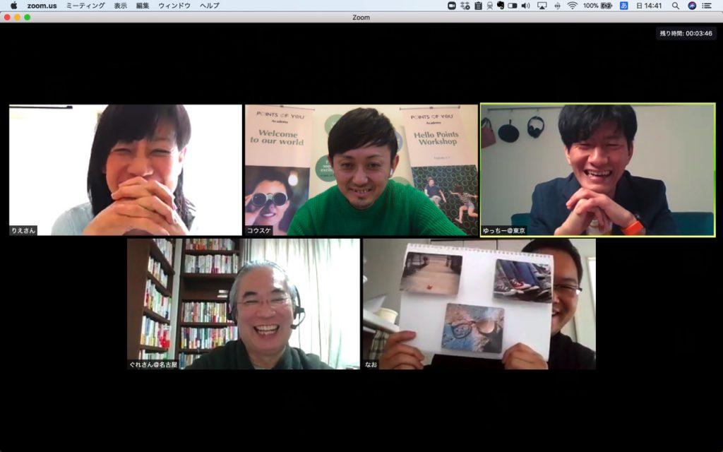 オンラインPoints of You® Academy アカデミーL.1「Hello Points」Workshop