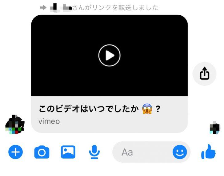 このビデオはいつでしたか?Facebookメッセンジャーに届くスパム