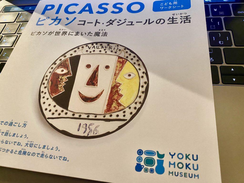ヨックモックミュージアム美術館、東京青山表参道アート