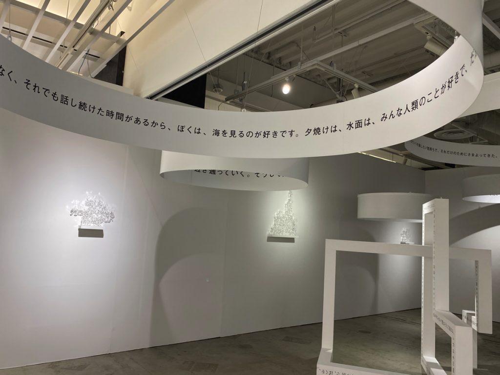 最果タヒ展、名古屋パルコギャラリー