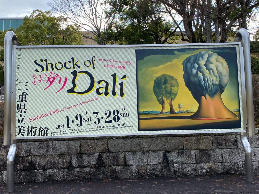 ダリ展、三重県立美術館